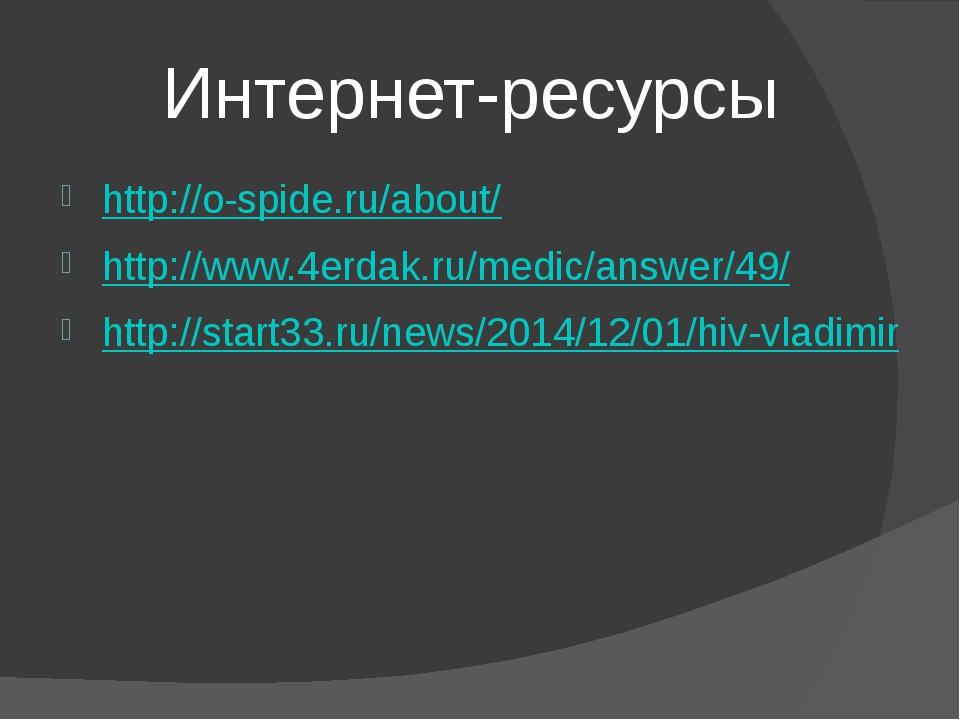 Интернет-ресурсы http://o-spide.ru/about/ http://www.4erdak.ru/medic/answer/4...