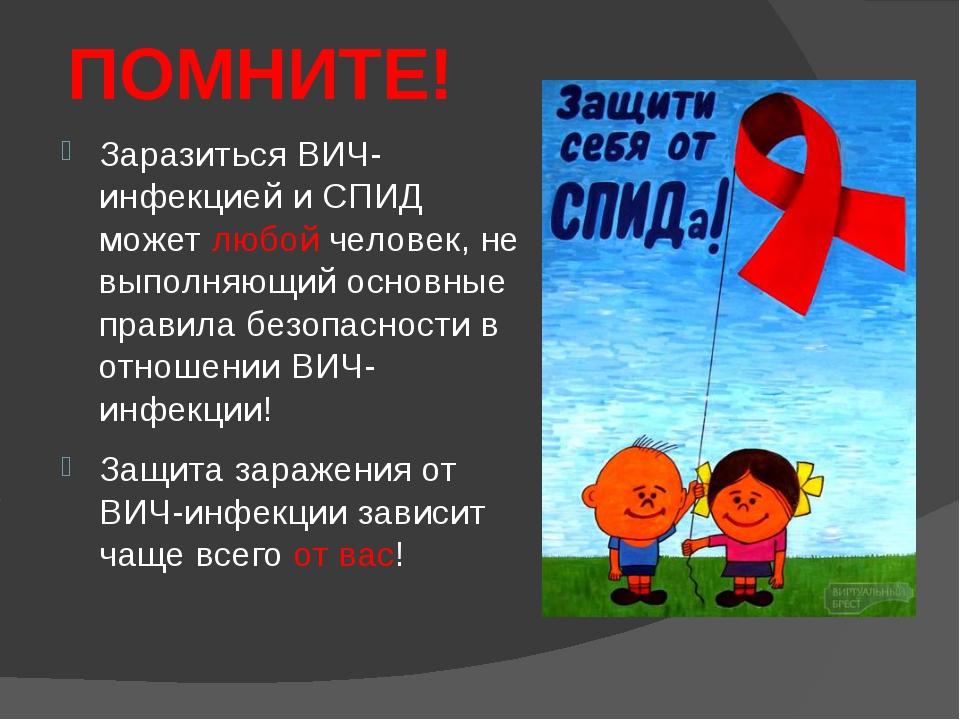 ПОМНИТЕ! Заразиться ВИЧ-инфекцией и СПИД может любой человек, не выполняющий...