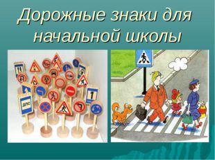 Дорожные знаки для начальной школы