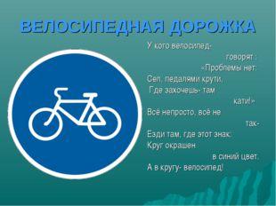 ВЕЛОСИПЕДНАЯ ДОРОЖКА У кого велосипед- говорят : «Проблемы нет: Сел, педалями