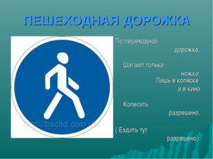 ПЕШЕХОДНАЯ ДОРОЖКА По пешеходной дорожке, Шагают только ножки. Лишь в коляске