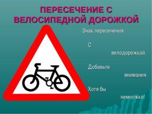 ПЕРЕСЕЧЕНИЕ С ВЕЛОСИПЕДНОЙ ДОРОЖКОЙ Знак пересечения С велодорожкой. Добавьте