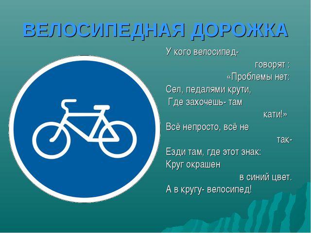 ВЕЛОСИПЕДНАЯ ДОРОЖКА У кого велосипед- говорят : «Проблемы нет: Сел, педалями...