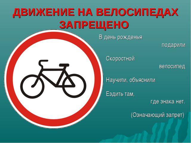 ДВИЖЕНИЕ НА ВЕЛОСИПЕДАХ ЗАПРЕЩЕНО В день рожденья подарили Скоростной велосип...