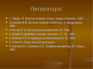 Литература: 1. Лаврус В. Золотое сечение. Статьи. Наука и техника., 2000. 2.К