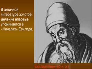 Евклид(IIIвек до н. э.) В античной литературе золотое деление впервые упомина