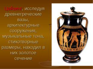 Цейзинг, исследуя древнегреческие вазы, архитектурные сооружения, музыкальны