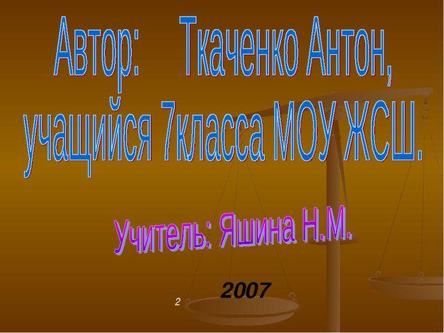 2 2007