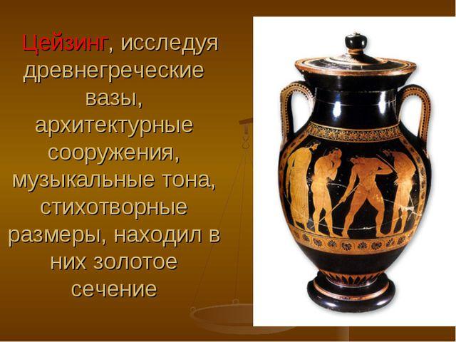 Цейзинг, исследуя древнегреческие вазы, архитектурные сооружения, музыкальны...