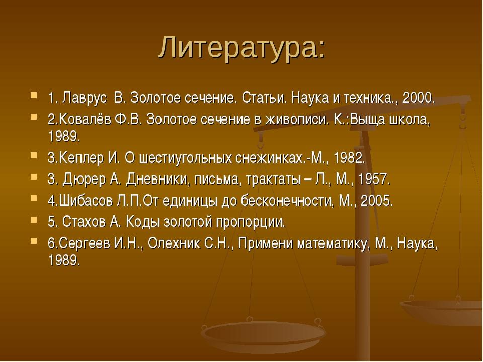 Литература: 1. Лаврус В. Золотое сечение. Статьи. Наука и техника., 2000. 2.К...