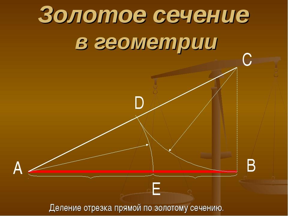 Золотое сечение в геометрии Деление отрезка прямой по золотому сечению. D E