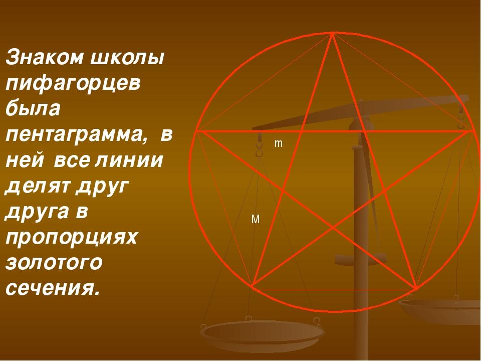 Знаком школы пифагорцев была пентаграмма, в ней все линии делят друг друга в...