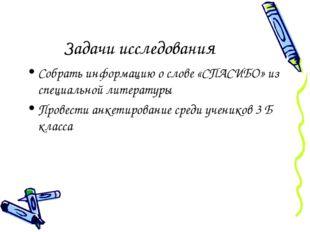 Задачи исследования Собрать информацию о слове «СПАСИБО» из специальной литер