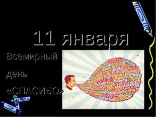 Самая «вежливая» дата в году 11 января Всемирный день «СПАСИБО»
