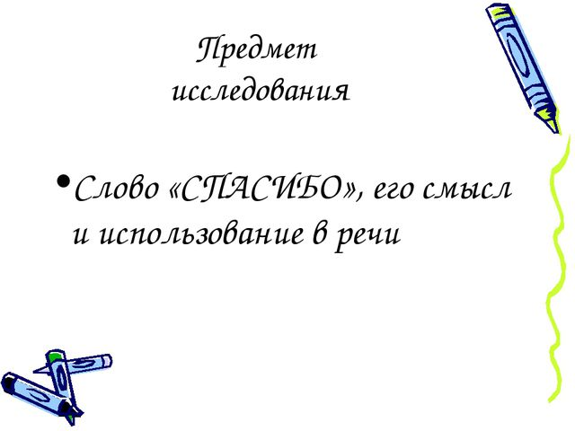 Предмет исследования Слово «СПАСИБО», его смысл и использование в речи