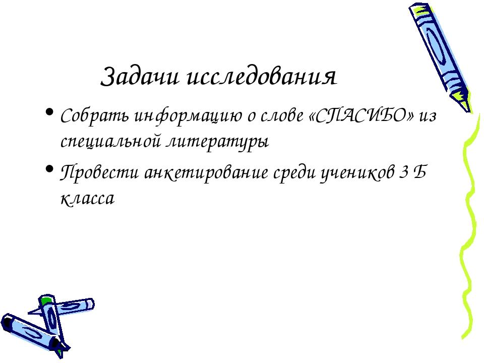 Задачи исследования Собрать информацию о слове «СПАСИБО» из специальной литер...