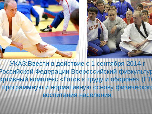 УКАЗ:Ввести вдействие с1сентября 2014г. вРоссийской Федерации Всероссийс...