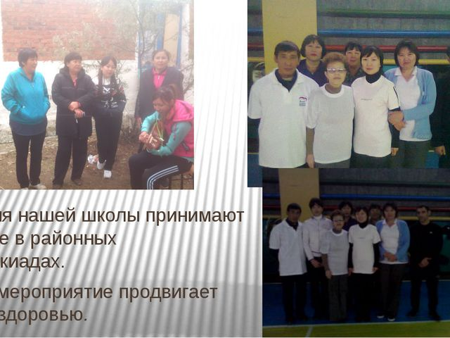 Учителя нашей школы принимают участие в районных спартакиадах. Такое мероприя...