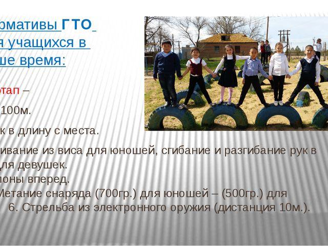 Нормативы ГТО для учащихся в наше время: Первый этап – 1. Бег на 100м. 2. Пры...
