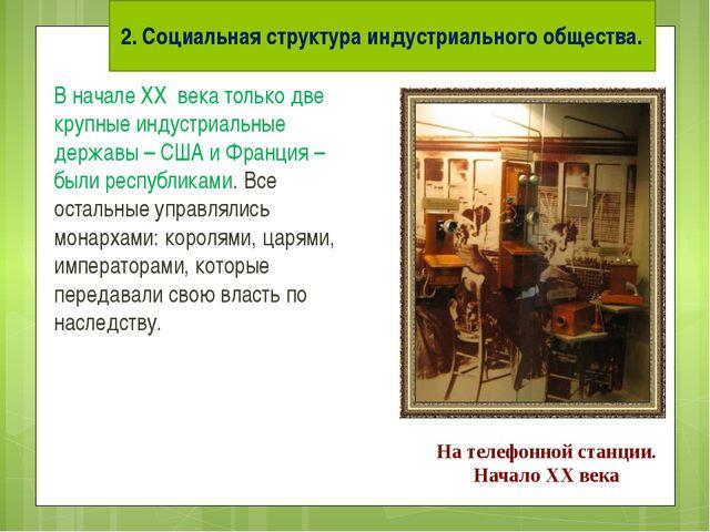 презентация мир в начале 20 века новейшая история 11 класс