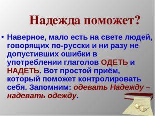Надежда поможет? Наверное, мало есть на свете людей, говорящих по-русски и н