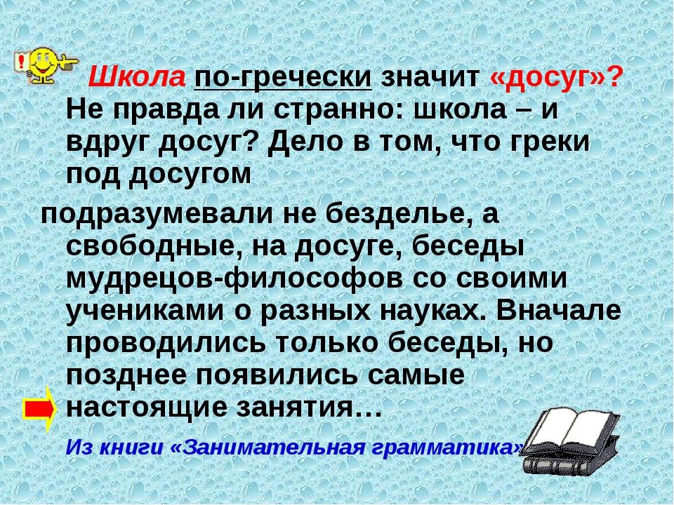 Школа по-гречески значит «досуг»? Не правда ли странно: школа – и вдруг дос...