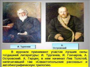 В журнале принимают участие лучшие силы тогдашней литературы: И. Тургенев, И