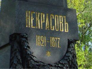 27 декабря 1877 (8 января 1878) (Петербург) – Николай АлексеевичНекрасов уме