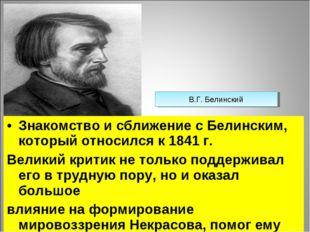Знакомство и сближение с Белинским, который относился к 1841 г. Великий крити