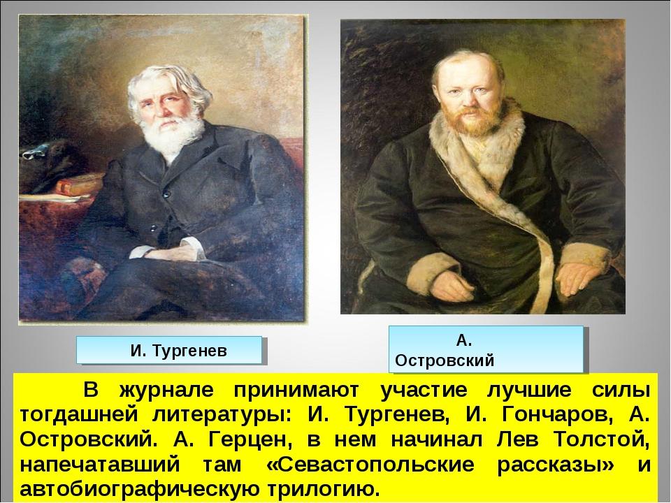 В журнале принимают участие лучшие силы тогдашней литературы: И. Тургенев, И...