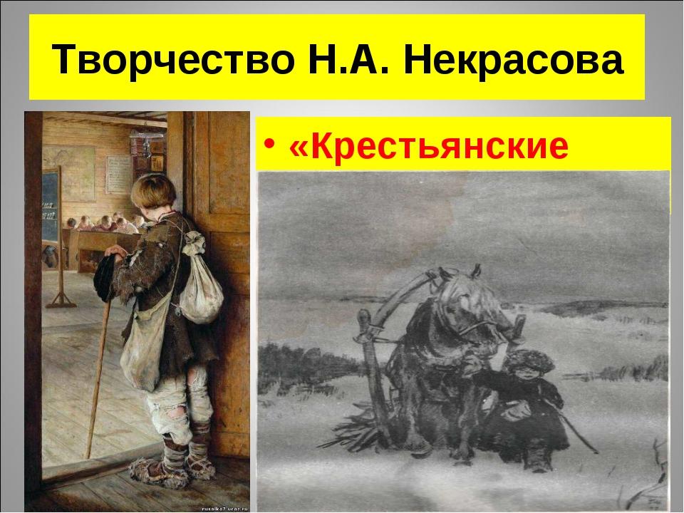 Творчество Н.А. Некрасова «Крестьянские дети»