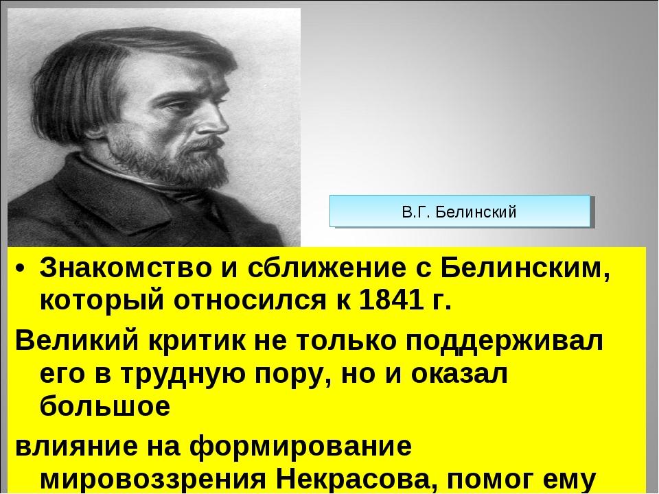 Знакомство и сближение с Белинским, который относился к 1841 г. Великий крити...