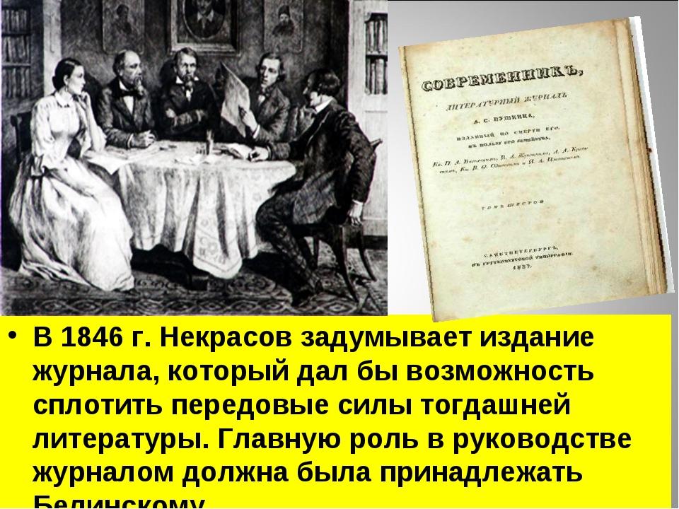 В 1846 г. Некрасов задумывает издание журнала, который дал бы возможность спл...