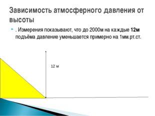 Зависимость атмосферного давления от высоты . Измерения показывают, что до 20