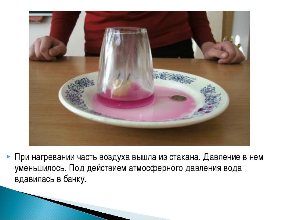 При нагревании часть воздуха вышла из стакана. Давление в нем уменьшилось. По...