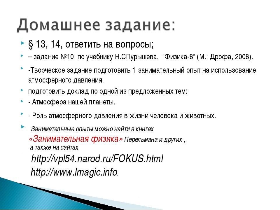 """§ 13, 14, ответить на вопросы; – задание №10 по учебнику Н.СПурышева. """"Физика..."""