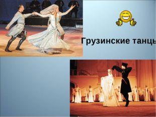 Грузинские танцы