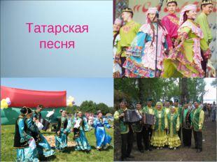 Татарская песня