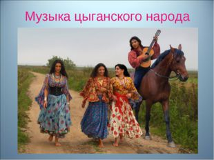 Музыка цыганского народа