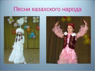 Песни казахского народа