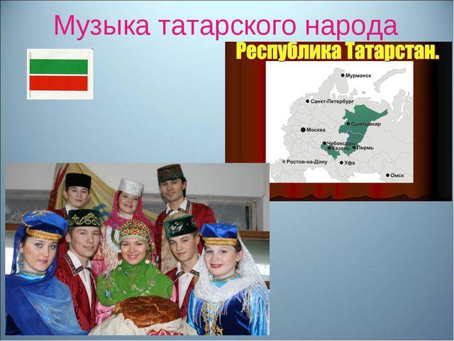 Музыка татарского народа