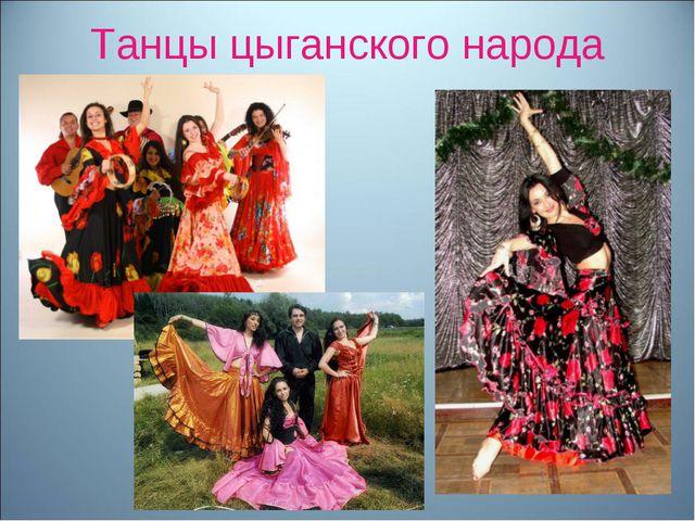 Танцы цыганского народа