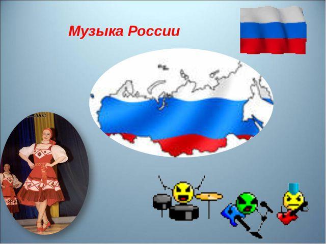 Музыка России