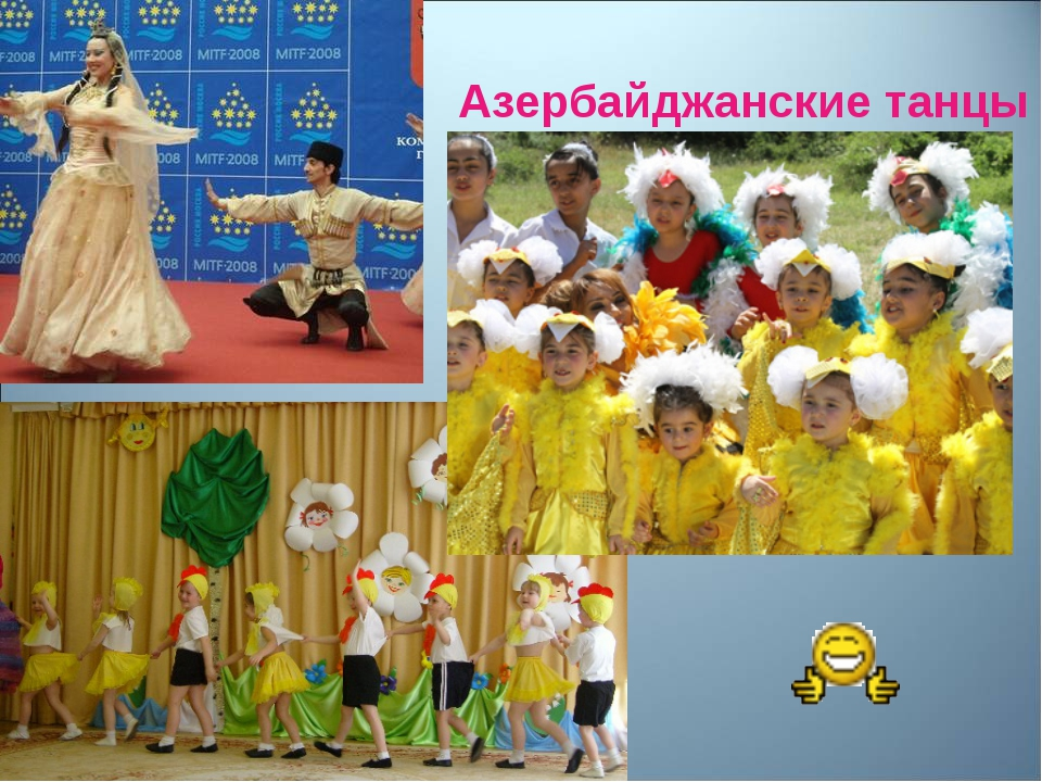 Азербайджанские танцы