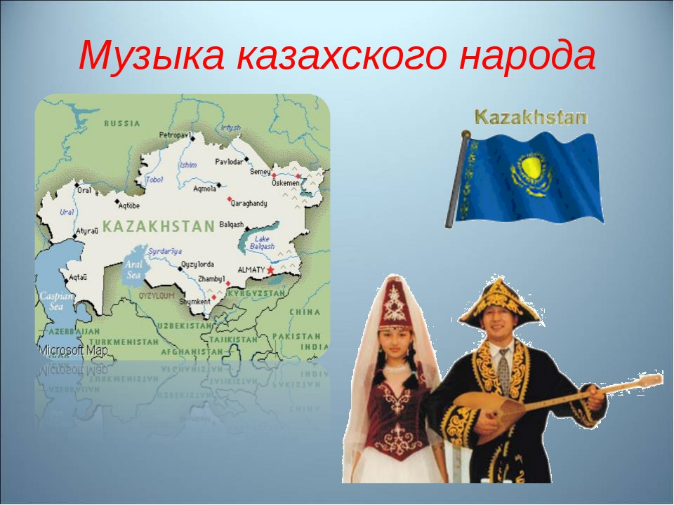 Музыка казахского народа