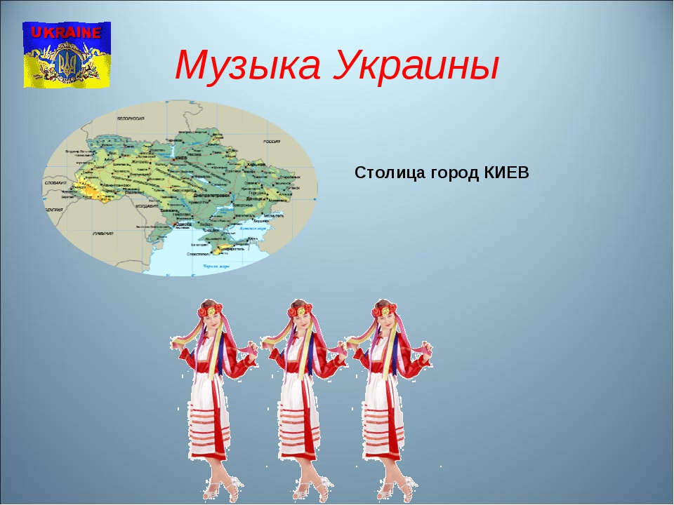 Музыка Украины Столица город КИЕВ