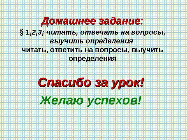 Домашнее задание: § 1,2,3; читать, отвечать на вопросы, выучить определения...
