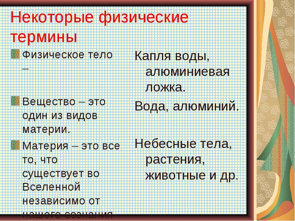 Некоторые физические термины Физическое тело – Вещество – это один из видов м...