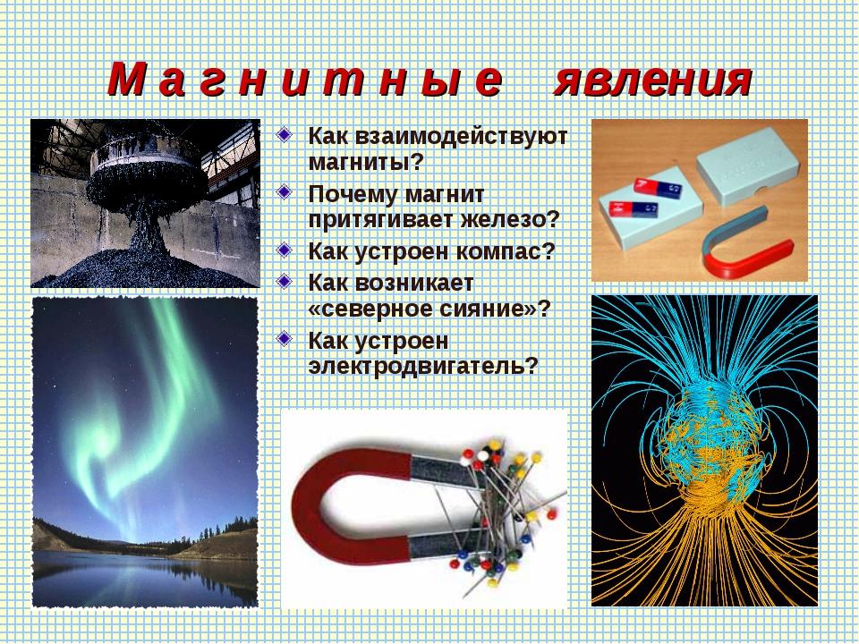М а г н и т н ы е явления Как взаимодействуют магниты? Почему магнит притягив...