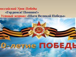 Всероссийский Урок Победы «Гордимся! Помним!» Устный журнал «Шаги Великой Поб